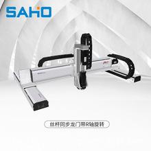 SAHO四轴精密定位带旋转平台R轴拍摄检测光伏太阳能龙门线性滑台