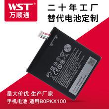 适用HTC电池M8手机电池626电池定制620电池厂家批发A9手机电池