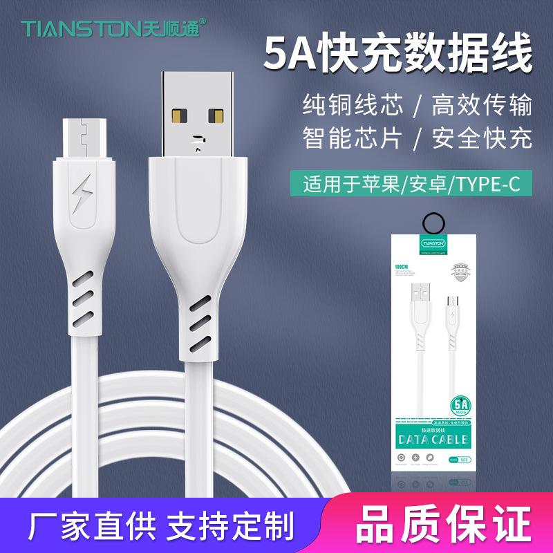 适用苹果安卓数据线5A快充线Type-C快充充电线手机配件厂家直供