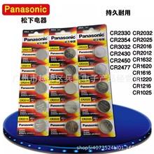 原裝松下cr2032|cr2025|cr2016|cr2012|cr3032|cr123a|cr1632電池