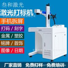 5W紫外激光打标机 可乐二维码雕刻机 不锈钢喷码机激光刻印机