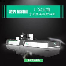 激光交换平台切割机 不锈钢数控切割器械合金板金属快速切割机器