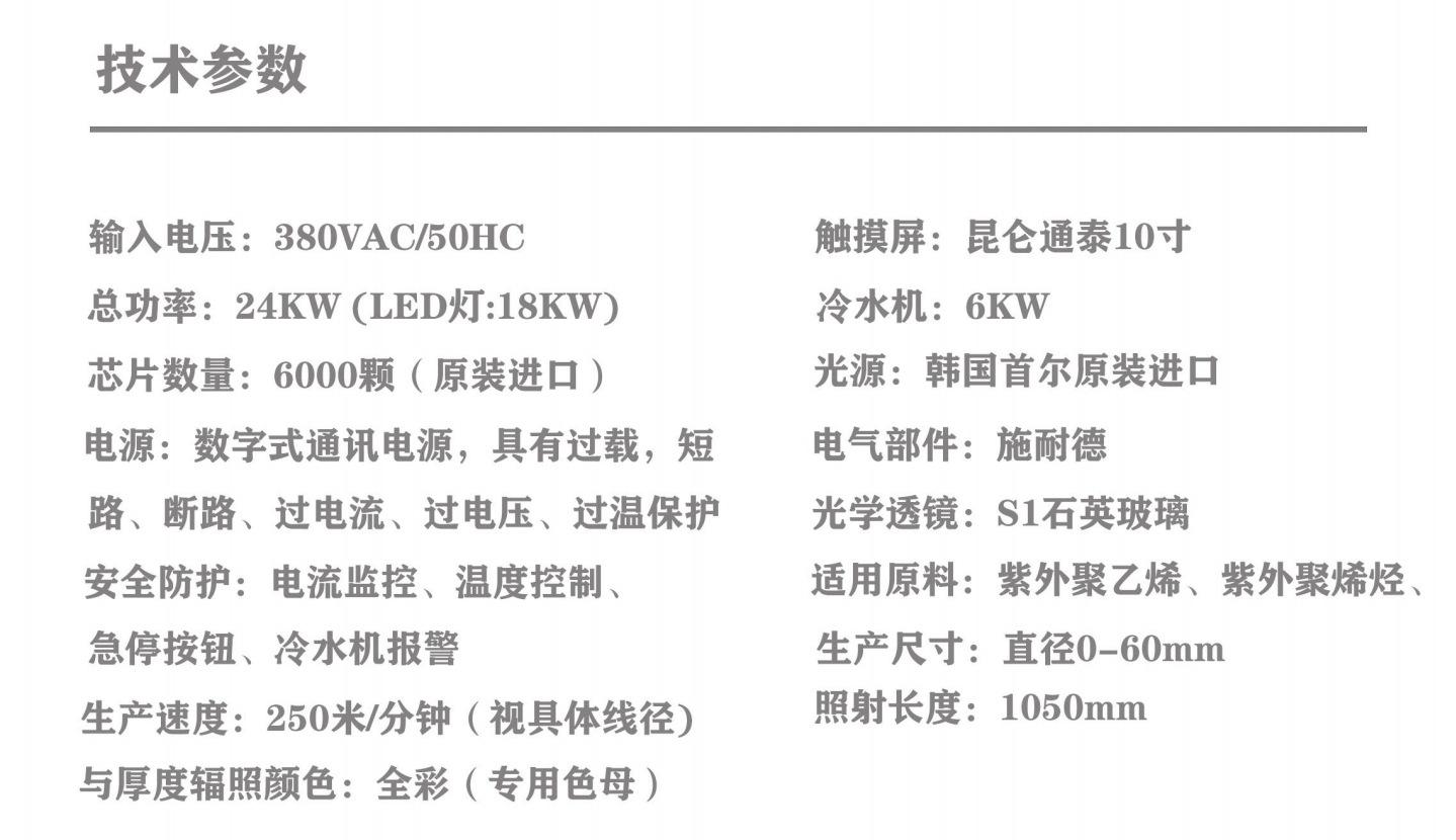 厂家直销uvled紫外光辐照机交联机线缆电缆辐照设备可定制