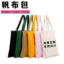 新款帆布袋定制logo圖案輔導教育培訓廣告購物學生單肩手提帆布包