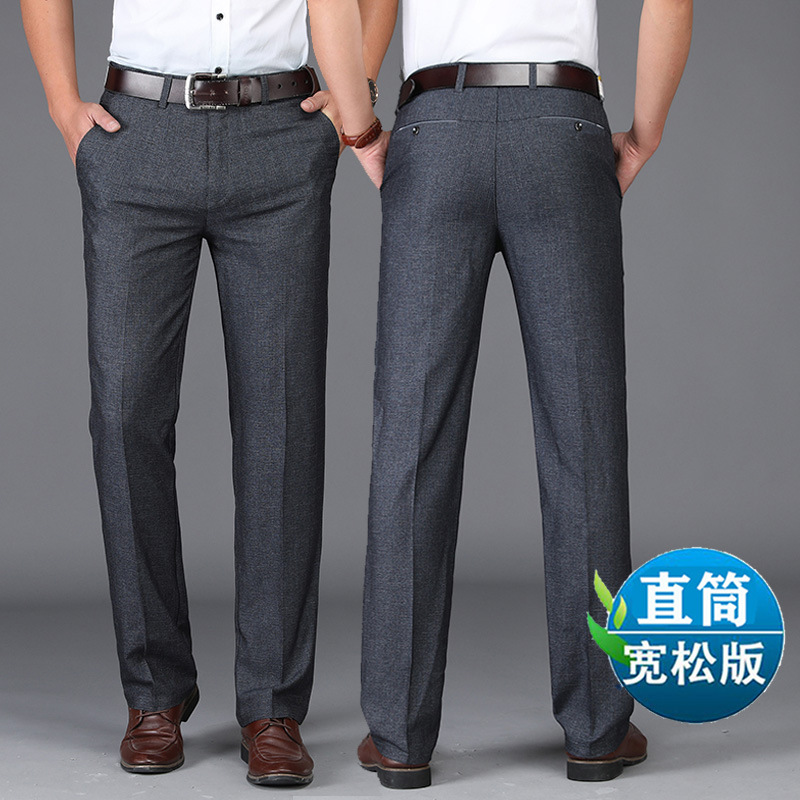 夏季薄款男士休闲裤宽松直筒免烫爸爸裤子高腰深裆西裤子中老年人