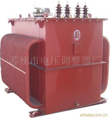 供应单相高压柱式调压器、单相电动调压器、三相电动调