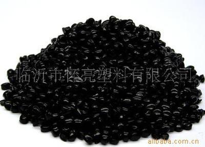 供应黑色母料 黑色母厂家 怀亮塑料母料塑料增硬剂
